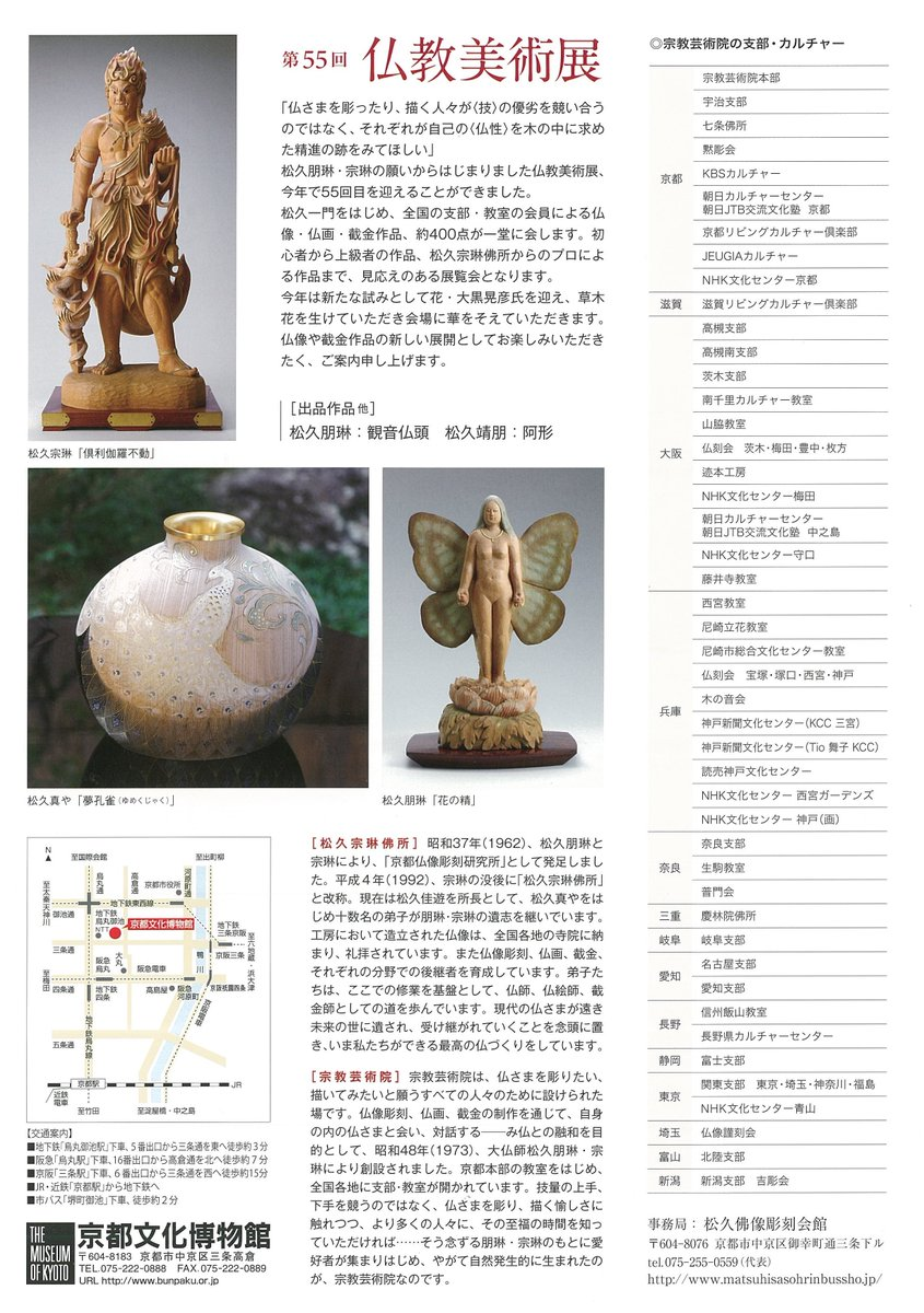 Buddhist Art Exhibition at Kyoto Sanjo2