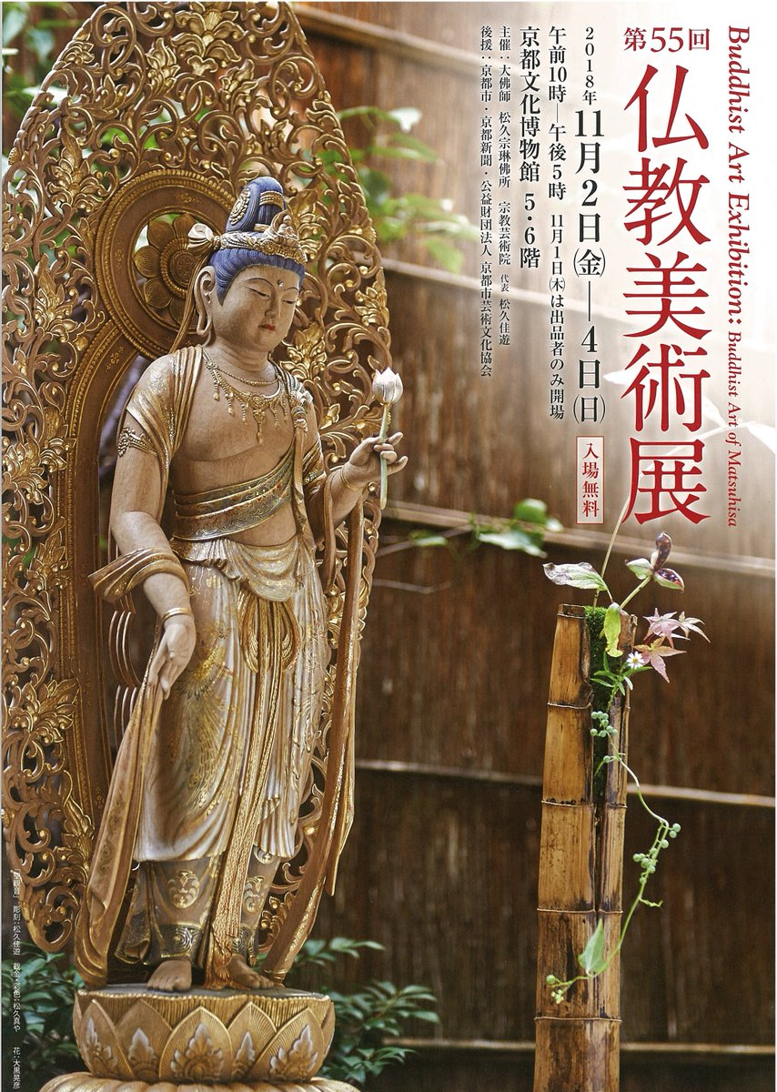 Buddhist Art Exhibition at Kyoto Sanjo1