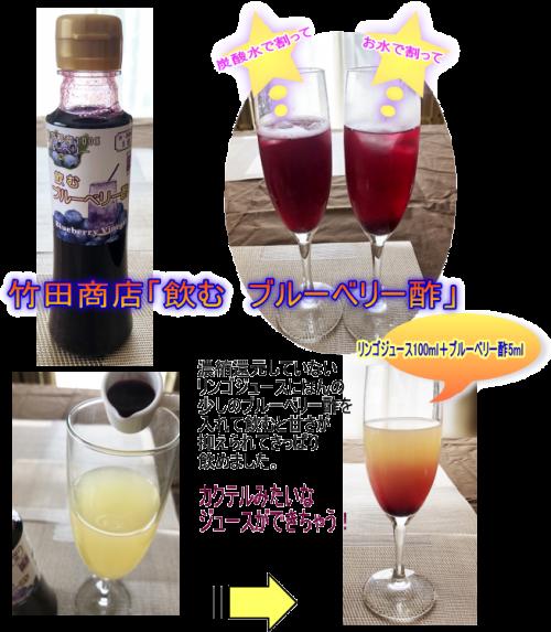 竹田商店飲むお酢ブルーベリー酢