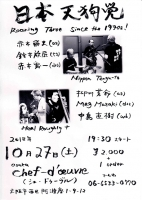 flyer_181027