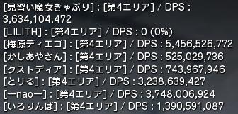 本体8人DPS