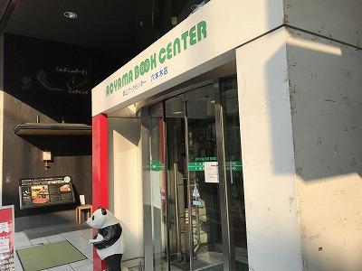 aoyamabookcenter201808.jpg