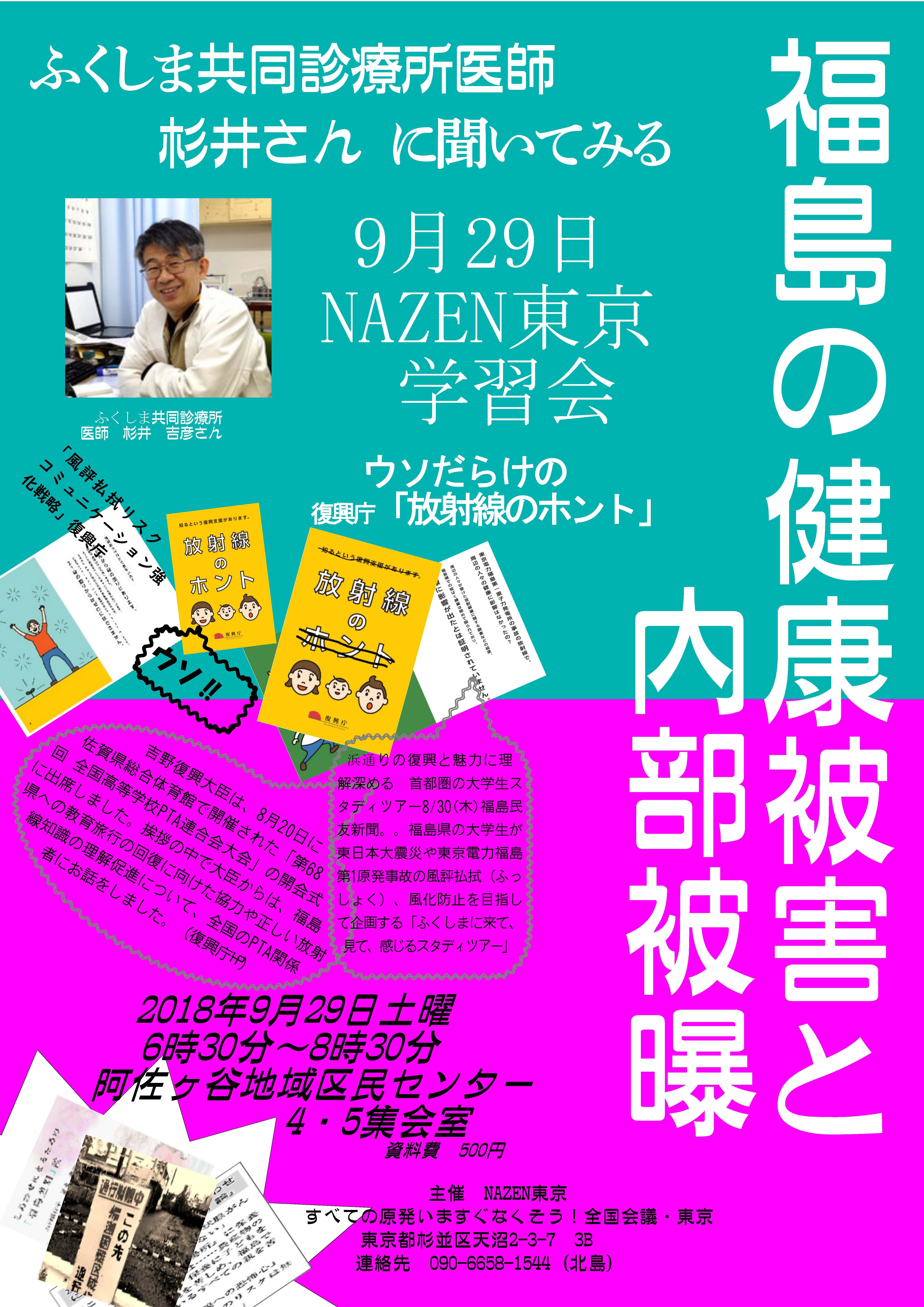 9月29日学習会_ページ_1
