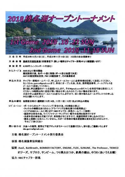 2018榛名湖オープンチラシ(案)