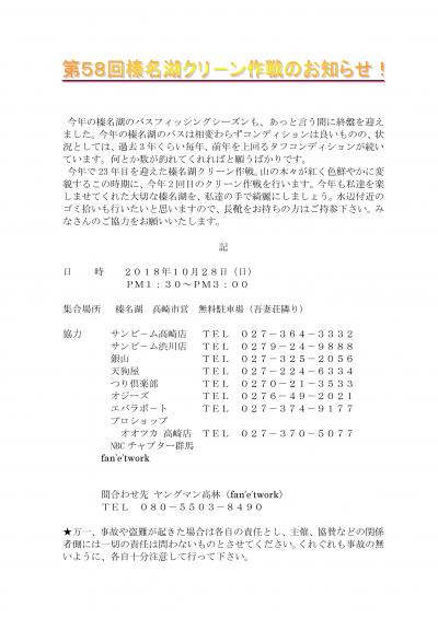Microsoft Word - 第58回榛名湖クリ−ン作戦のお知らせ