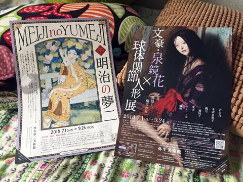 kyouka+yumeji1_092318