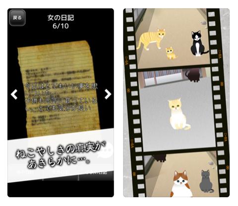 nekoyashiki2app3