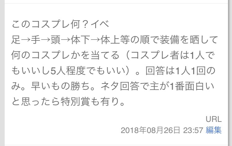 fc2blog_20180909175508207.jpg