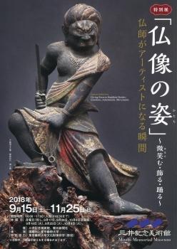 仏像img119 (1)