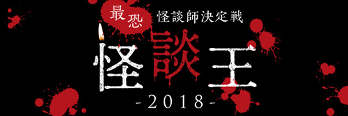 kaidanou2018_title.jpg