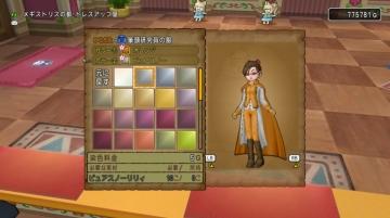 筆頭研究員の服セットは色の変更可能です