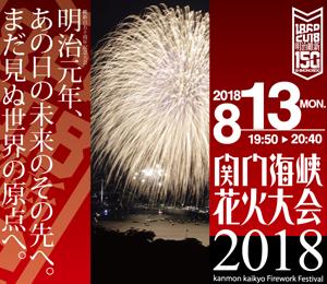 関門海峡花火2018 TOP