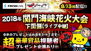 関門海峡花火 大会生中継 1