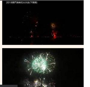 関門海峡花火 生中継P