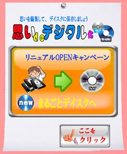 new20180925TOPキャンペーンTOP告知1