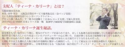 tanakarina04.jpg