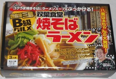 yakisoba01.jpg