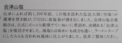yamasio04.jpg