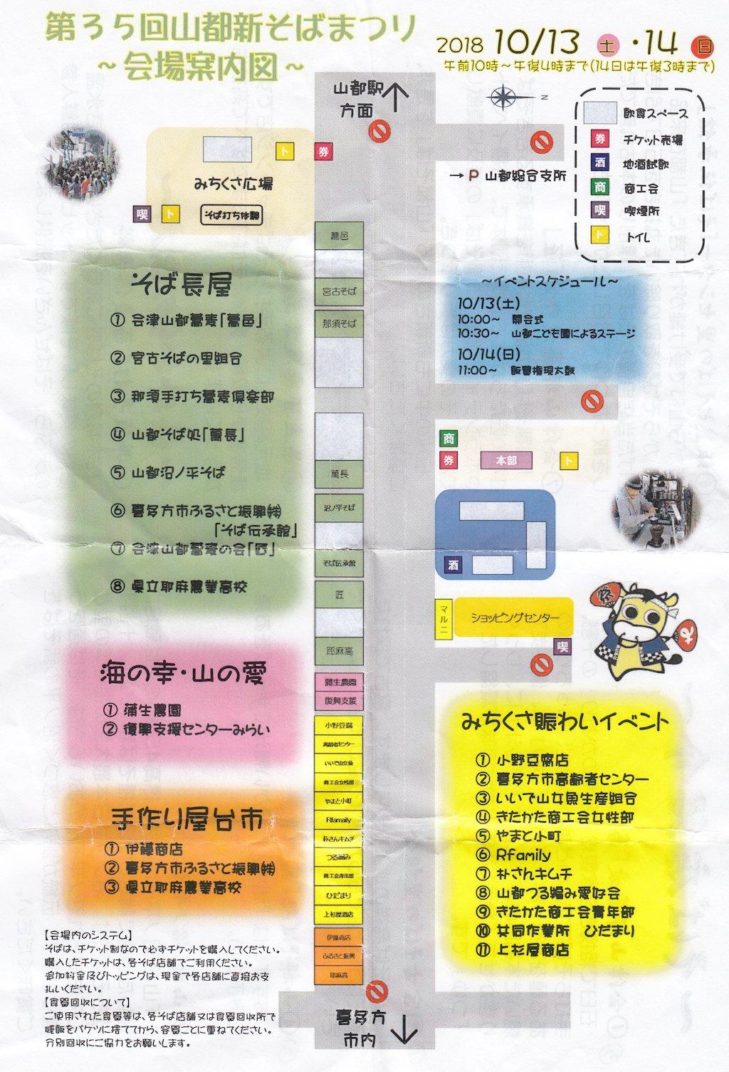 yamatosoba17.jpg
