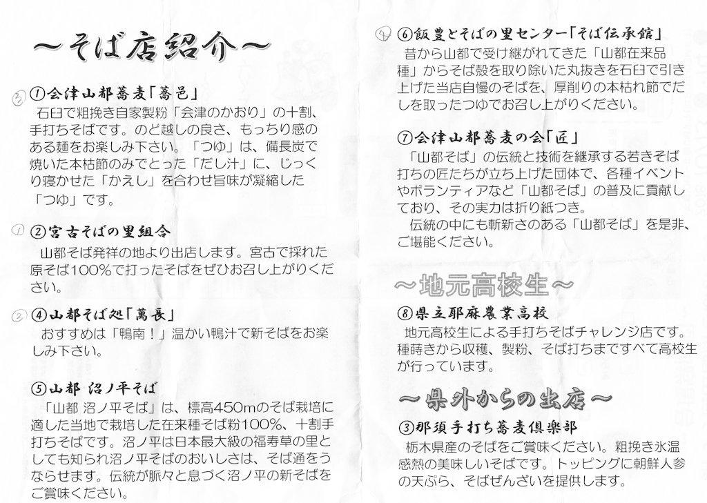 yamatosoba18.jpg