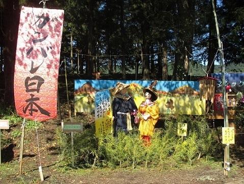 【群馬県】やぶ塚かかし祭り