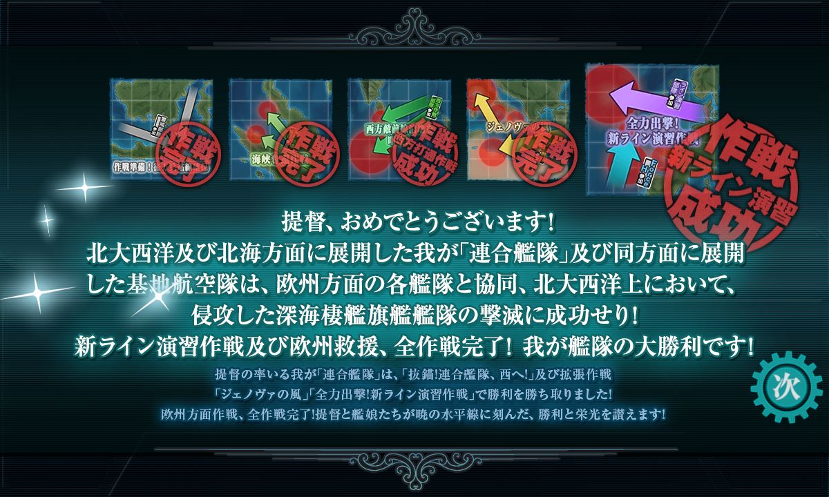 201809 E-5乙 撃破03