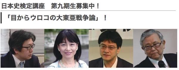 20180831 日本史検定講座