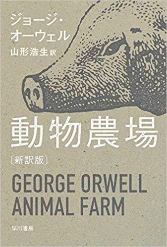 20181002 動物農場