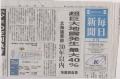 地震予測新聞記事s