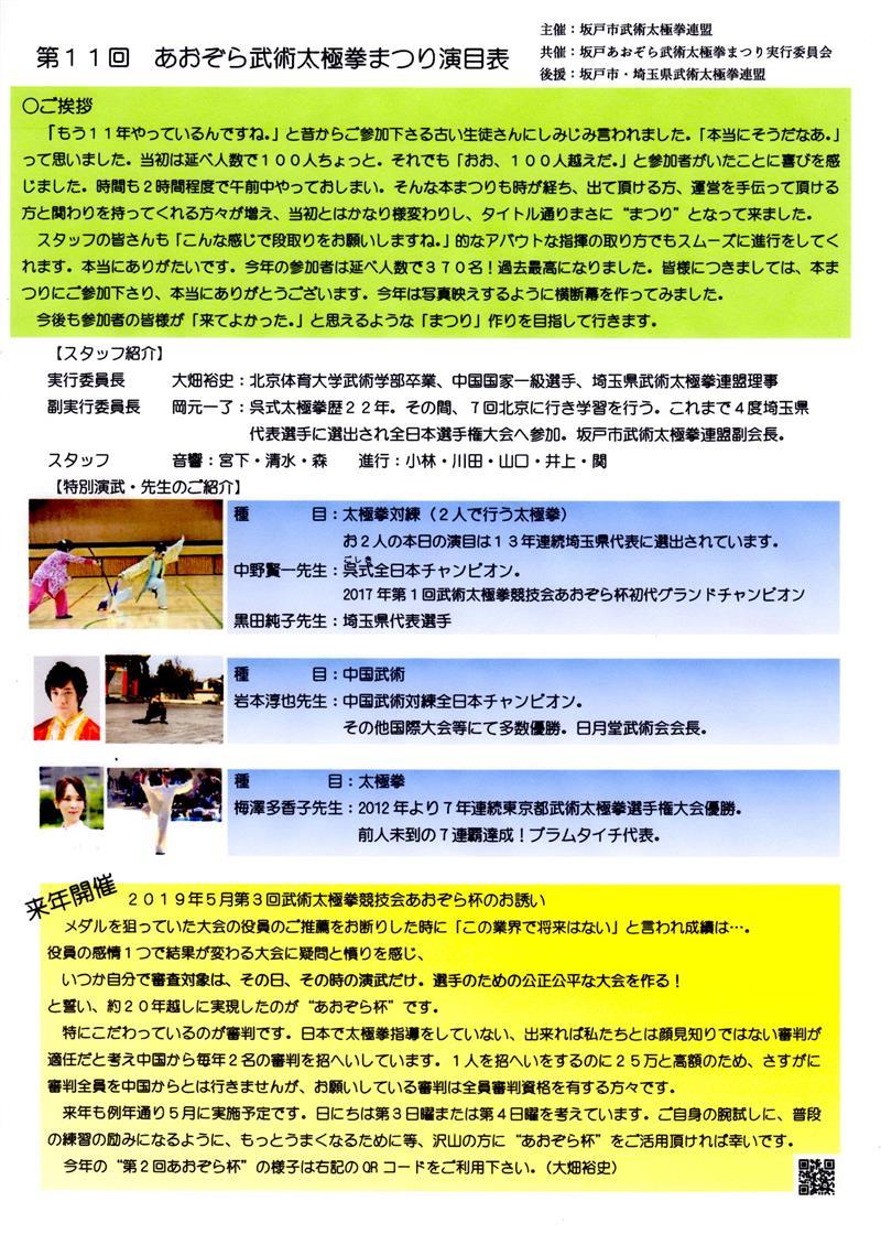resize_2018年あおぞらまつり1ページ