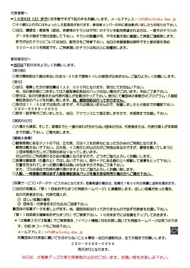 resize_2018年あおぞらまつり4ページ