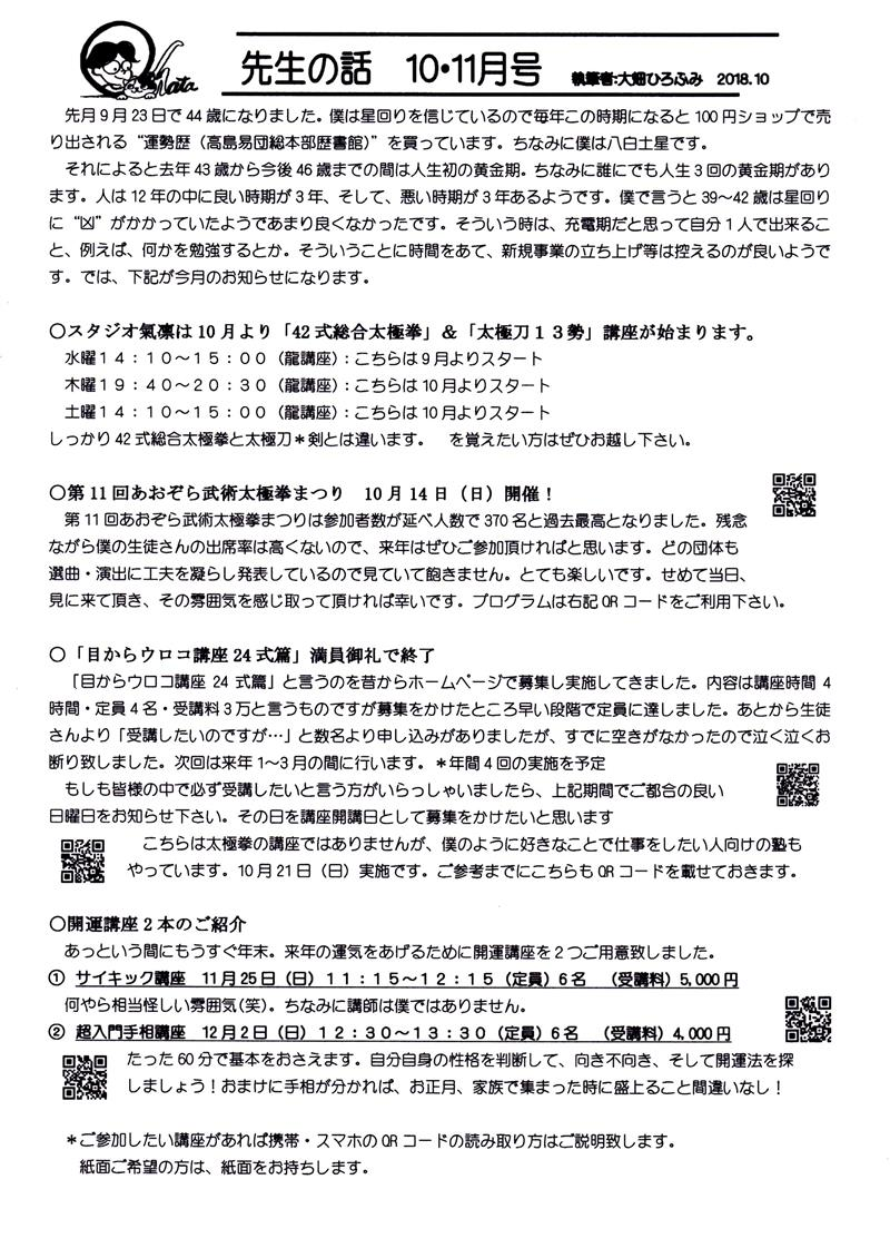 resize_2018年10・11月会報誌