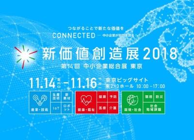 新価値創造展2018-400