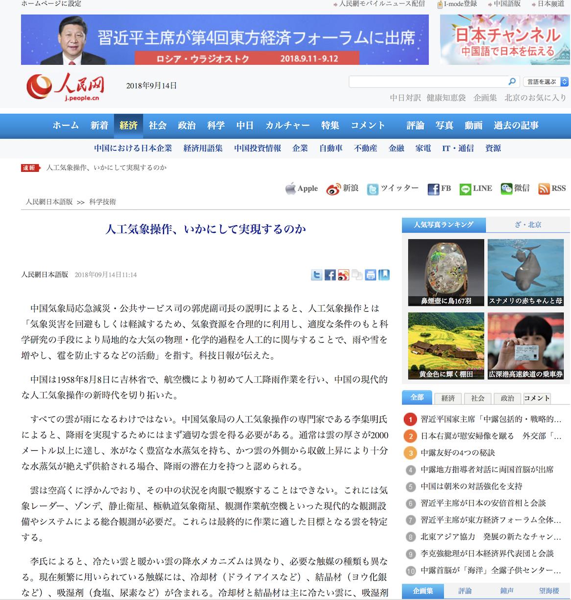 中国の気象操作記事