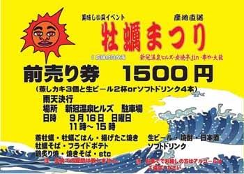 20180829_新冠温泉牡蠣祭り