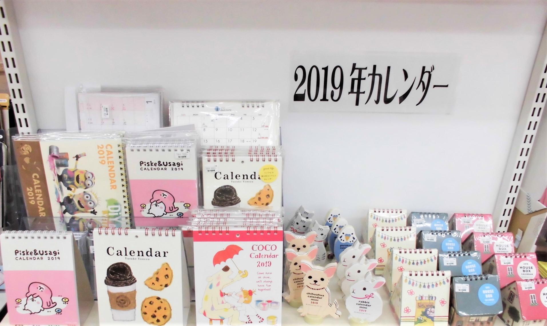 2019カレンダー (2)