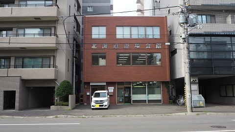 『ケロリンセット』 北海道浴場会館