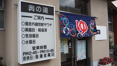 札幌市北区の銭湯 奥の湯
