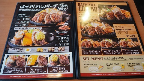 肉のはせ川 新琴似店