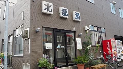 札幌市北区の銭湯 北都湯