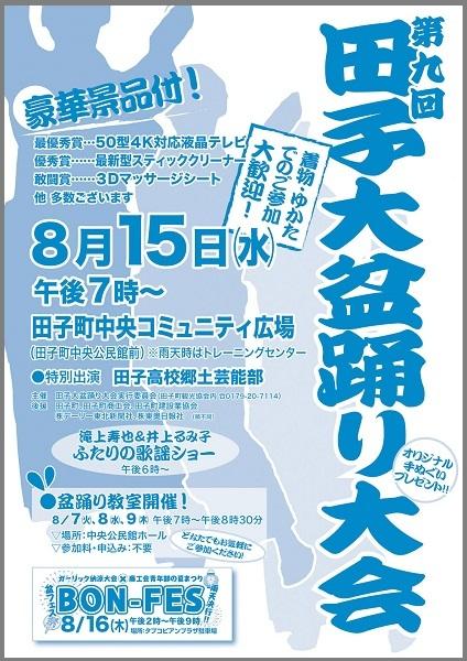 2018田子大盆踊り大会ポスター