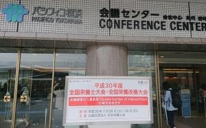 栄養士大会_パシフィコ横浜にて開催