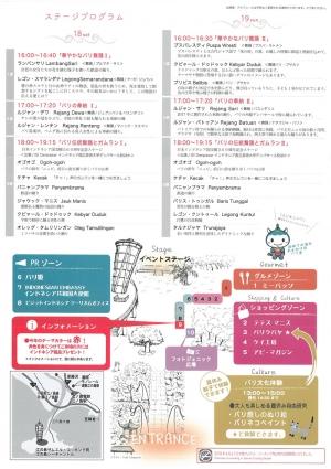 江ノ島バリSUNSET2018_開催概要2
