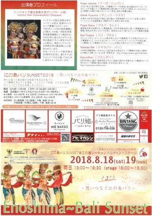 江ノ島バリSUNSET2018_開催概要1