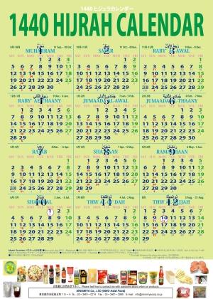ヒジュラカレンダー2019二宮
