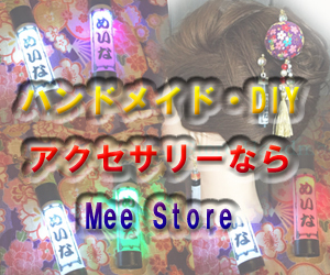 Mee Store Handmadeへのリンク。ハンドメイドアクセサリー、LED提灯の名入れ、名前入り扇子の髪飾りなど
