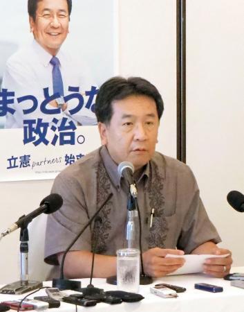 立憲民主党 枝野幸男 ルーピー 名護市 辺野古 普天間飛行場