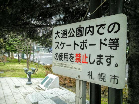 スケートボード 公園 ボーダー 大通公園 札幌