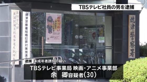 TBS 誘拐 余卿