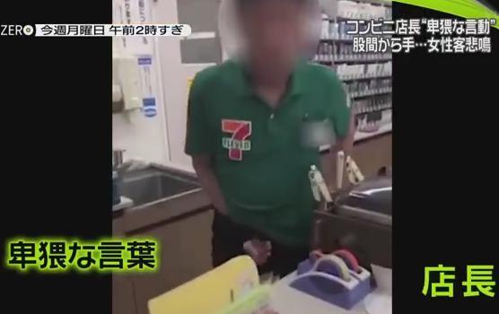 コンビニ 店長 セブンイレブン 栃木 変態セブン